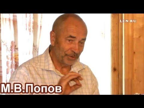 М. В. Попов
