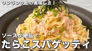 たらこスパゲティ|Koh Kentetsu Kitchen【料理研究家コウケンテツ公式チャンネル】さんのレシピ書き起こし