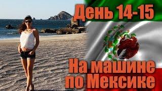 На машине по Мексике.  День 14-15, Мисоль Ха, каньон Сумидеро, Тихий океан | Я путешествую!(Новый год 2014-2015 мы решили провести в далёкой Мексике. Это было длинное и очень неоднозначное путешествие...., 2015-03-15T18:57:14.000Z)
