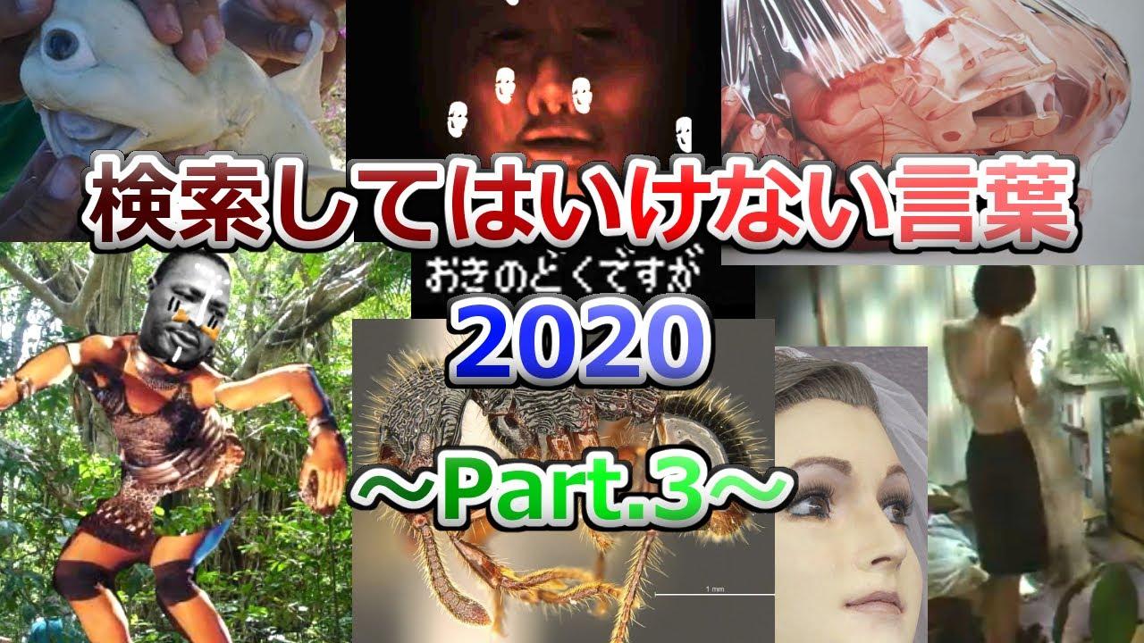 【ゆっくり実況】検索してはいけない言葉 2020【2nd Part.3】