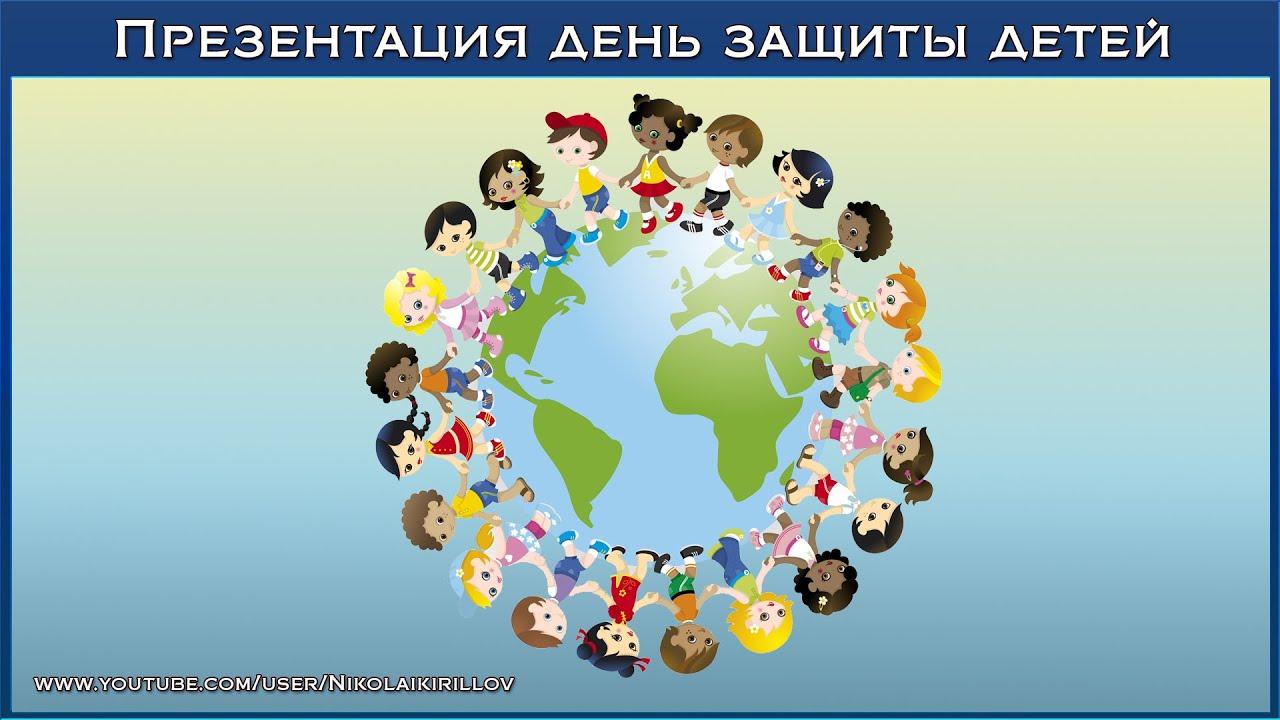 1 июня - День защиты детей. История 78