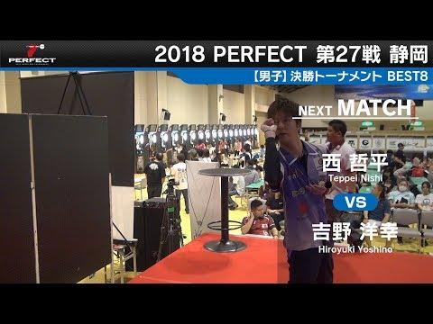 西 哲平 vs 吉野 洋幸【男子BEST8】2018 PERFECTツアー 第27戦 静岡
