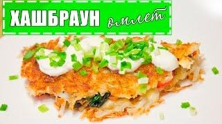"""Вкусный завтрак - омлет-хашбраун на канале """"Соль и Сахар"""""""