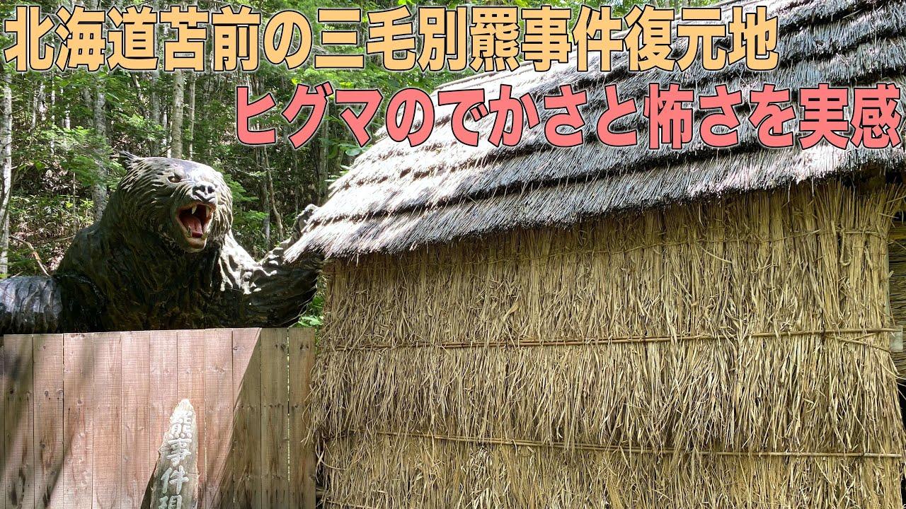 北海道ドライブの旅 三毛別羆事件復元地で実際の爪痕や現場の様子を見てヒグマの怖さを改めて実感