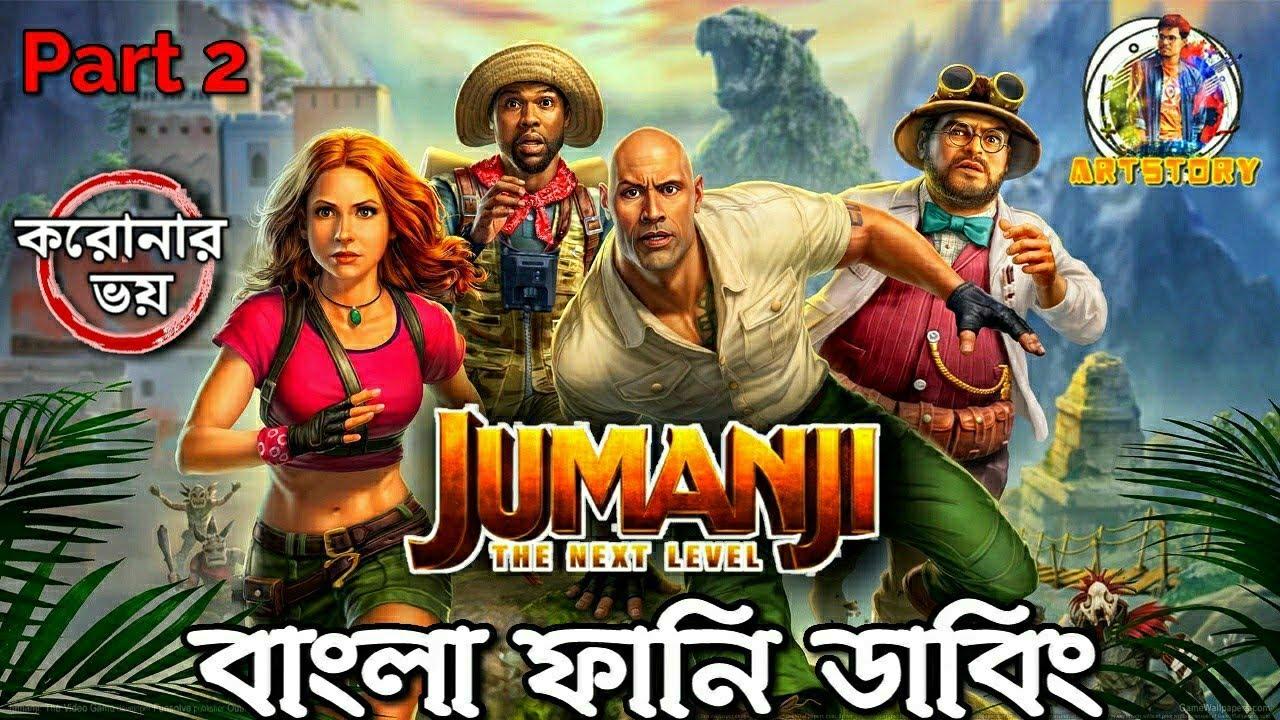 Download Jumanji 2 Bangla Funny Dubbing   Corona Virus Voy   Bangla Funny Video   ARtStory