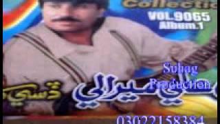 Shaman Ali Mirali Old Songs All Songs(Khil Naz Manjhan)