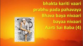 Shirdi Sai baba Aarti song - with Lyrics