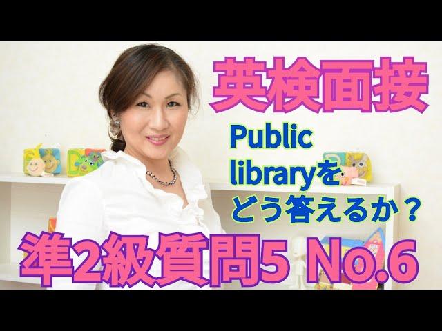 英検準2級面接レッスン 質問5 【Public library】No.5