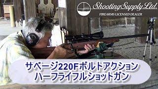 サベージ Savage 220F ボルトアクション ハーフライフルショットガンを...