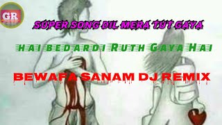 2020 का Super song Dil Mera Tut gaya hai bedardi Ruth Gaya Hai - Bewafa Sanam dj remix