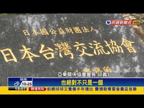 「日本台灣交流協會」揭牌 邱義仁親自到場-民視新聞