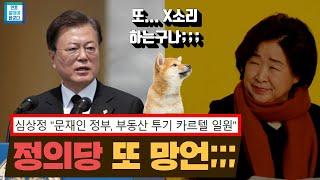 """정의당, 617부동산대책 혹평 """"문재인 정부는 부동산 …"""