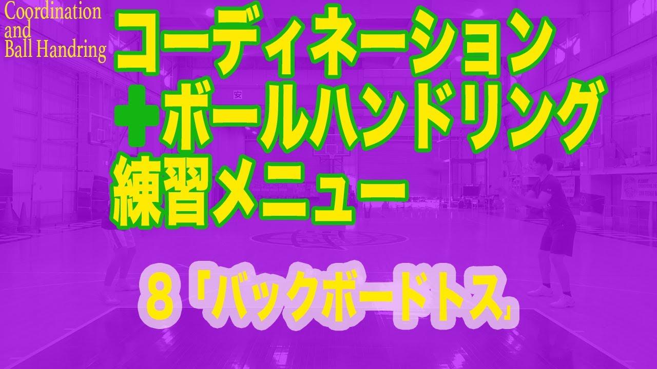 【月バス8月号】コーディネーション+ボールハンドリング練習メニュー「08 バックボードトス」