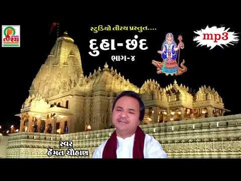 Duha Chhand - Part -4 - (khodiyar Maa )