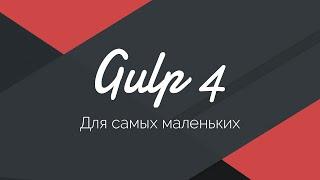 Gulp 4 - Актуальное и исчерпывающее руководство для самых маленьких