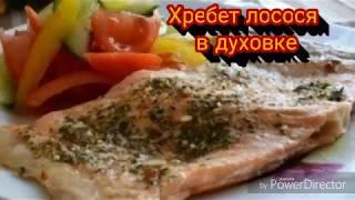 Хребты лосося в духовке! Очень вкусно! Смотри описание!