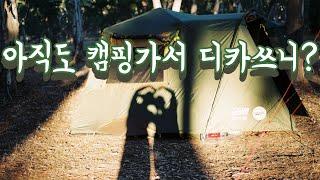 갬성 캠퍼면 캠핑가서 …