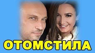 ДОМ 2 НОВОСТИ И СЛУХИ - 3 НОЯБРЯ (ondom2.com)