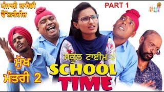 Punjabi Web Series Comedy 2019 | School Time | Part 1. | Punjabi Comedy Movies HD | Balle Balle Tune