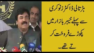 PTI Information Minister Said That Doctors Used To Sell PAKORA In Khyber Bazar