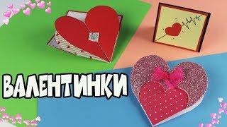 ВАЛЕНТИНКИ - Открытки с сердечками | 3 простые и красивые идеи