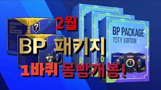 피파온라인4)2월달 BP패키지 1바퀴 몸빵개봉!! 얼마뜰까요??
