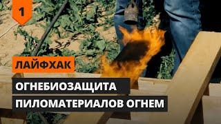 видео Обработка дома антипиренами - лучшая защита от пожара