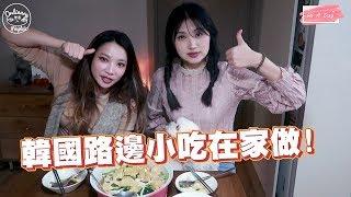 【韓國料理食譜】超好吃魚板 料理方法簡單多變!!