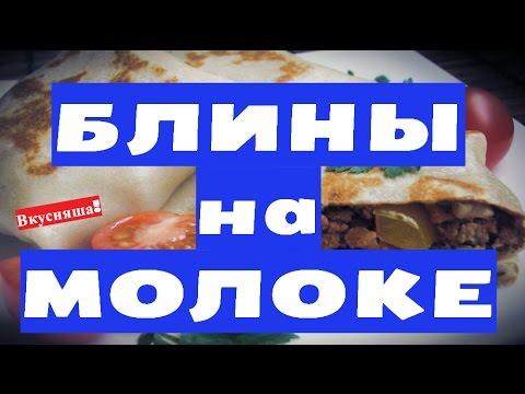 Тесто для блинов с мясом рецепт