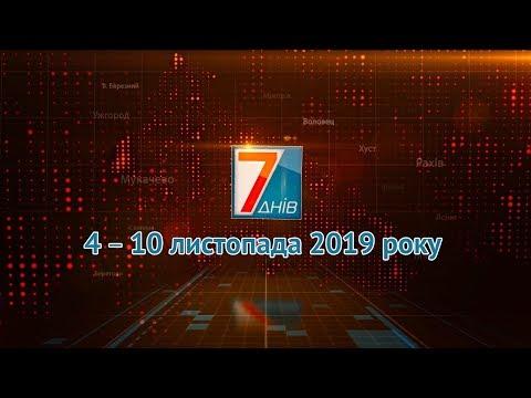 Підсумкова програма «7 днів». 4 – 10 листопада 2019 р.