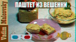 3D stereo red-cyan Рецепт паштет из вешенки. Нравится детям.