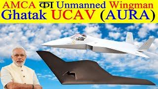 IAF का Future Unmanned Wingman DRDO Ghatak UCAV (AURA) जो AMCA के साथ Fly करगे
