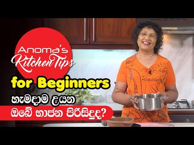 ඔබේ ගෙදර උයන භාජන පිරිසිදුද? - Anoma's Kitchen Tip #84
