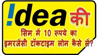 How to get 10 rupee Loan Credit in Idea sim card me 10 rupee ka Emergency talktime kaise lete hai