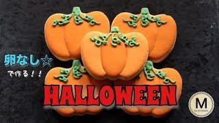ハロウィンのかぼちゃの作り方の仕上げ編です☆ 卵なしのクッキーに卵な...