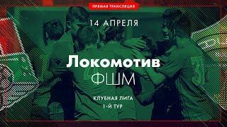 1 тур. «Локомотив» - ФШМ | 2002 г.р.