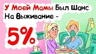 У Моей Мамы Был 5% Шанс На Выживание (История из Жизни)