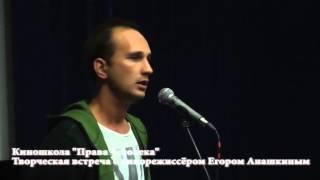 Мастер-класс режиссера Егора Анашкина