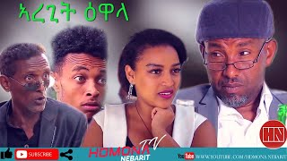 HDMONA - ኣረጊት ዕዋላ ብ ብርሃን ለይቲ Aregit Ewala  by Berhan Leyti - New Eritrean Comedy 2019