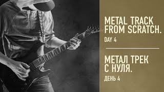Метал трек с нуля. День 4 / Metal track from scratch. Day 4