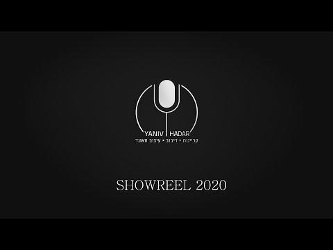 שואוריל 2020