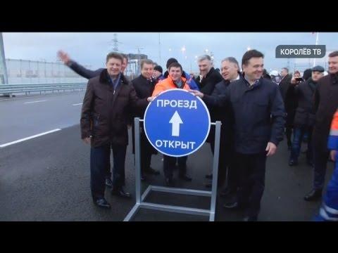 Открыто движение по участку Ярославского шоссе в районе Тарасовки