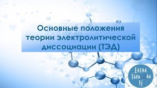 Основные положения теории электролитической диссоциации. Химия 8 класс