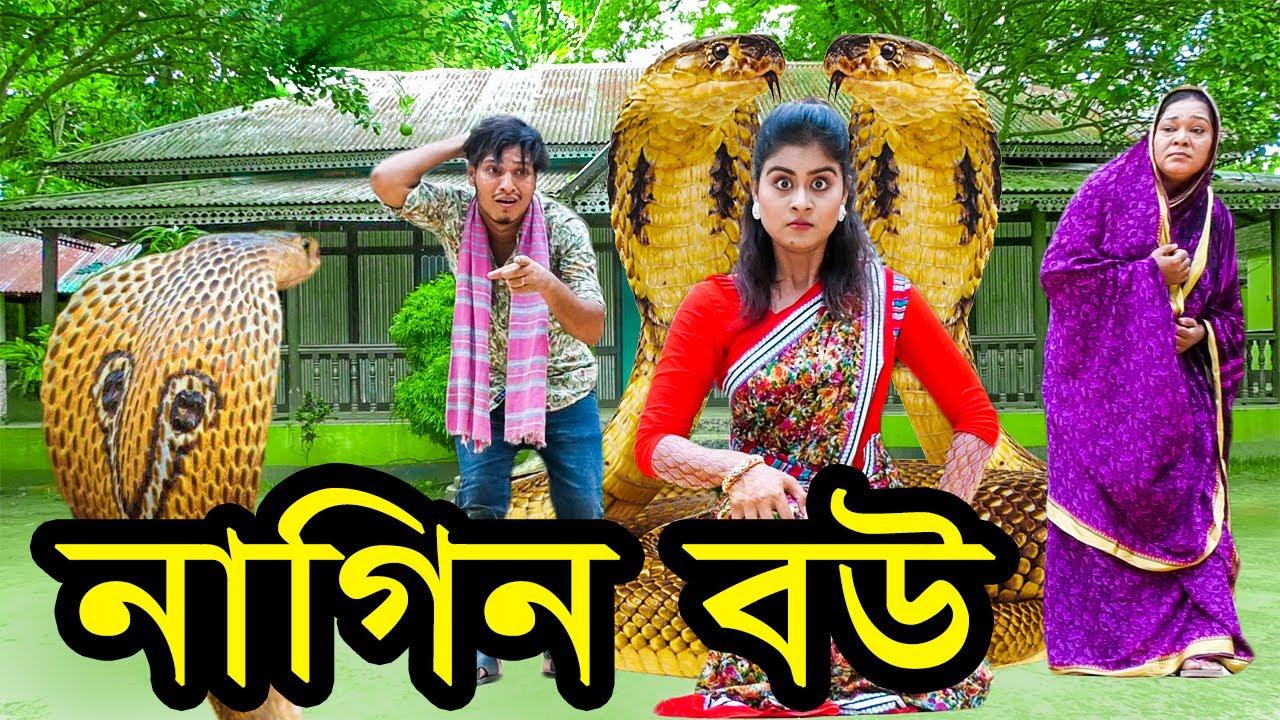 নাগিন বউ | Nagin Bou | জীবনমুখী নাটক | bangla natok | Othoi | Rafiad | Rubel | Nazmul | nahin tv