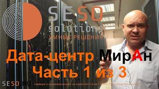Обзор Дата-центра МИРАН. SESO solutions. Часть - 1/3 ЦОД №1, аренда сервера в дата центре
