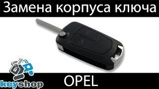 Выкидной ключ Опель Астра H, Вектра C, Корса D (замена ключа Opel Astra H, Vectra C, Corsa D)