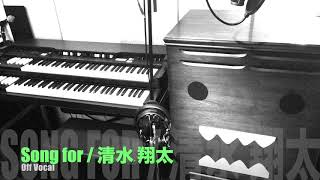 Song For(カラオケ)/  清水 翔太 歌詞付き〜HY tribute〜