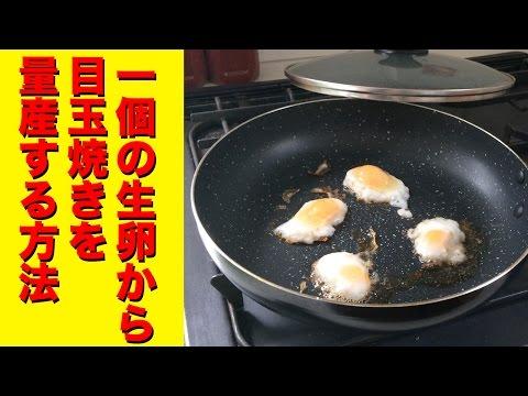 一個の卵で沢山の目玉焼きを作る裏ワザ!