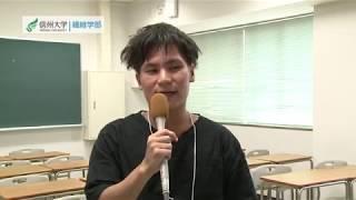 【繊維学部】信州大学オープンキャンパス2018ダイジェスト(2018.7.22)