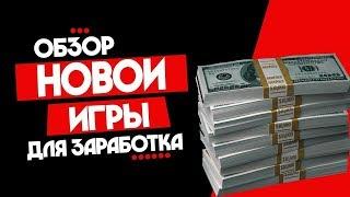 Megapolis - новый баг на сайте. Прибыль x4 успей заработать очень много денег!!!!!